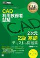 CAD 利用技術者試験 2次元2級・基礎 テキスト&問題集<第2版> CAD利用技術者試験学習書