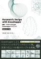 Parametric Design with Grasshopper<増補改訂版> 建築/プロダクトのための、Grasshopperク