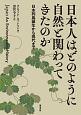 日本人はどのように自然と関わってきたのか 日本列島誕生から現代まで