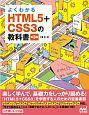 よくわかるHTML5+CSS3の教科書<第3版>