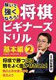 解いて強くなろう!将棋ビギナーズドリル 基本編 (2)