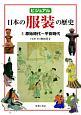 ビジュアル 日本の服装の歴史 原始時代~平安時代 (1)