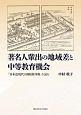 著名人輩出の地域差と中等教育機会 「日本近現代人物履歴事典」を読む