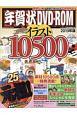 年賀状DVD-ROM イラスト10500 2019