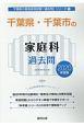 千葉県・千葉市の家庭科 過去問 2020 千葉県の教員採用試験「過去問」シリーズ9