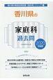 香川県の家庭科 過去問 2020 香川県の教員採用試験「過去問」シリーズ9