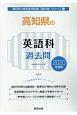 高知県の英語科 過去問 2020 高知県の教員採用試験「過去問」シリーズ5