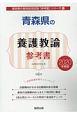 青森県の養護教諭 参考書 2020 青森県の教員採用試験「参考書」シリーズ12