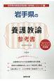 岩手県の養護教諭 参考書 2020 岩手県の教員採用試験「参考書」シリーズ11