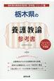 栃木県の養護教諭 参考書 2020 栃木県の教員採用試験「参考書」シリーズ12