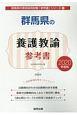 群馬県の養護教諭 参考書 2020 群馬県の教員採用試験「参考書」シリーズ12