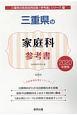三重県の家庭科 参考書 2020 三重県の教員採用試験「参考書」シリーズ10