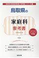 鳥取県の家庭科 参考書 2020 鳥取県の教員採用試験「参考書」シリーズ10