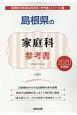 島根県の家庭科 参考書 2020 島根県の教員採用試験「参考書」シリーズ10
