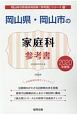 岡山県・岡山市の家庭科 参考書 2020 岡山県の教員採用試験「参考書」シリーズ10