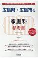 広島県・広島市の家庭科 参考書 2020 広島県の教員採用試験「参考書」シリーズ9