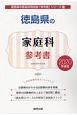 徳島県の家庭科 参考書 2020 徳島県の教員採用試験「参考書」シリーズ10