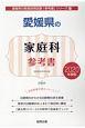 愛媛県の家庭科 参考書 2020 愛媛県の教員採用試験「参考書」シリーズ10