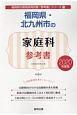 福岡県・北九州市の家庭科 参考書 2020 福岡県の教員採用試験「参考書」シリーズ10