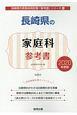 長崎県の家庭科 参考書 2020 長崎県の教員採用試験「参考書」シリーズ10