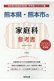 熊本県・熊本市の家庭科 参考書 2020 熊本県の教員採用試験「参考書」シリーズ9