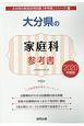大分県の家庭科 参考書 2020 大分県の教員採用試験「参考書」シリーズ10