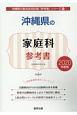 沖縄県の家庭科 参考書 2020 沖縄県の教員採用試験「参考書」シリーズ10
