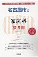 名古屋市の家庭科 参考書 2020 名古屋市の教員採用試験「参考書」シリーズ10