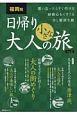 福岡発 日帰り 大人の小さな旅 思い立ったらすぐ行ける好奇心をくすぐる少し贅沢な旅(2)
