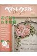 ペイントクラフトデザインズ 一冊まるごとティーチングフリー(16)