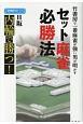 セット麻雀必勝法 近代麻雀戦術シリーズ 竹書房で一番麻雀が強い男が明かす