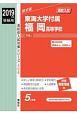 東海大学付属福岡高等学校 2019 高校別入試対策シリーズ409