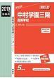 中村学園三陽高等学校 2019 高校別入試対策シリーズ420