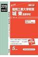 福岡工業大学附属城東高等学校 2019 高校別入試対策シリーズ422