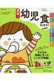 最新!幼児食新百科mini