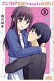 こじらせBOY meets GIRL!(3)