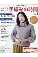 かんたん楽しい!手編みの時間 これ1冊で大丈夫!(4)