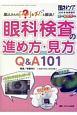 眼科検査の進め方・見方 Q&A101 眼科ケア秋季増刊 2018 新人さんの「?」をズバッと解決!