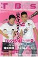 別冊TV Bros.TBSラジオ全力特集 TBSラジオを読みマガジン(2)
