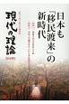 日本も「移民渡来」の新時代 現代の理論 2018秋 時代と切り結ぶ言論空間