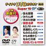 テイチクDVDカラオケ スーパー10 W Vol.579