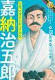 嘉納治五郎 オリンピック・パラリンピックにつくした人びと 日本のオリンピックの父