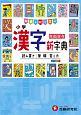 小学 漢字新字典 自由自在 辞書+αで学ぶ