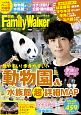 関西FamilyWalker 2018-2019秋冬