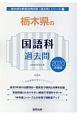栃木県の国語科 過去問 2020 栃木県の教員採用試験「過去問」シリーズ3