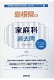 島根県の家庭科 過去問 2020 島根県の教員採用試験「過去問」シリーズ9
