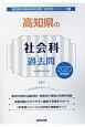 高知県の社会科 過去問 2020 高知県の教員採用試験「過去問」シリーズ4