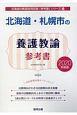北海道・札幌市の養護教諭 参考書 2020 北海道の教員採用試験「参考書」シリーズ13