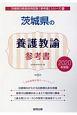 茨城県の養護教諭 参考書 2020 茨城県の教員採用試験「参考書」シリーズ12