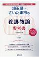 埼玉県・さいたま市の養護教諭 参考書 2020 埼玉県の教員採用試験「参考書」シリーズ12